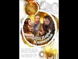 Найти мужа Дарье Климовой 2018 смотреть онлайн Анонс, Премьера, Первый канал