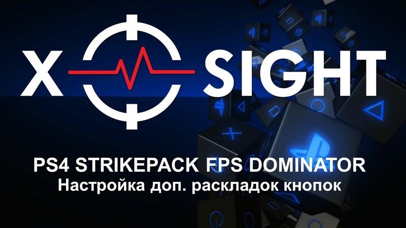 PS4 STRIKEPACK FPS DOMINATOR - Настройка доп. раскладок кнопок
