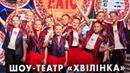 Шоу-театр Татьяны Пановой Хвiлiнка в Ваше Лото