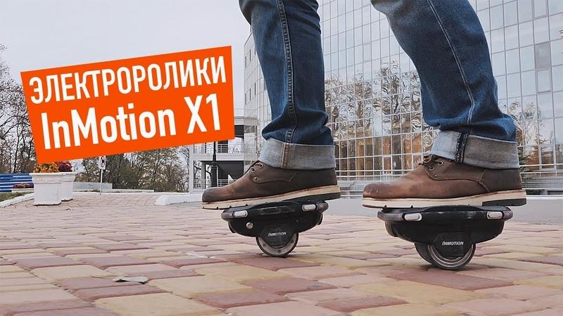 Обзор электророликов InMotion X1