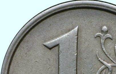1 рубль 1997 широкий кант