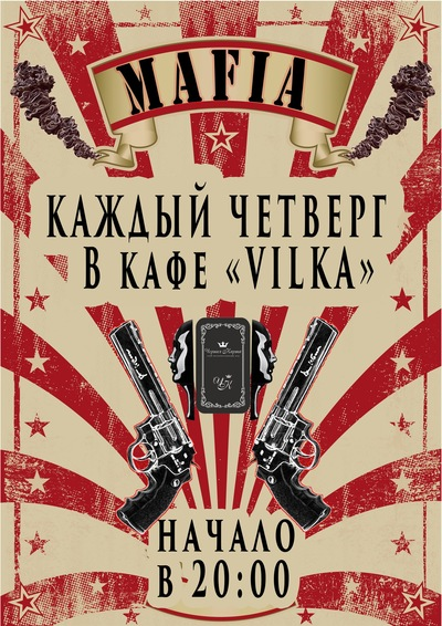 Mafia Vilka, 24 октября , Киров, id227705040