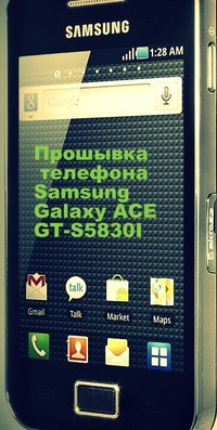 Download firmware for galaxy ace gt-s5830