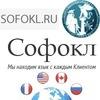 Бюро переводов «Софокл»