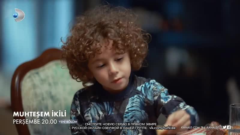 «Великолепная двойка» 7 серия. Фраг №3. Русская озвучка