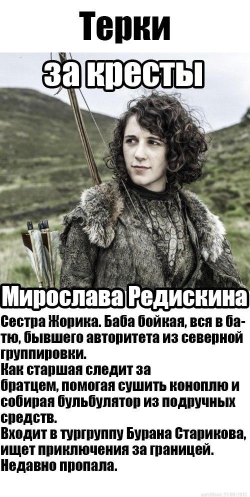 Игры престолов / Game of Thrones - Страница 5 Ri83B5S2PRs