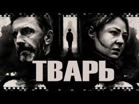 ТВАРЬ 2019 – Официальный трейлер