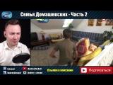CheAnD TV - Андрей Чехменок Ребёнок все время ЛЕЖИТ