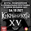 13 октября - КУКРЫНИКСЫ (XV ЛЕТ) @ Arena Moscow