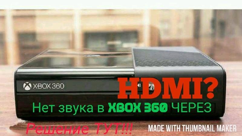 Что делать если XBOX 360 не передаёт звук по HDMI и ВОобще не передает ЗВУК!? Решение здесь😎