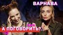 Варнава: о Comedy Woman, каминг-ауте друга, скинхедах и комплексах А поговорить?..