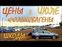 Авто из Литвы, цены на июль. Фольксваген и Шкода.
