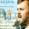 Туры в Казань из Тольятти и Самары  +79272604511