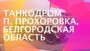 Танкодром «Прохоровское поле» | Прохоровка, Белгородская область