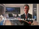 Воспоминания о Кино: Американский психопат (2001)