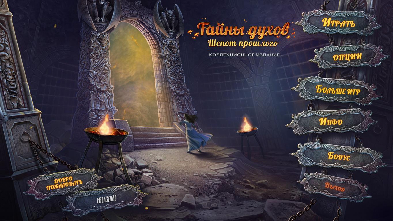 Тайны Духов 12: Шепот прошлого. Коллекционное издание | Spirits of Mystery 12: Whisper of the Past CE (Rus)