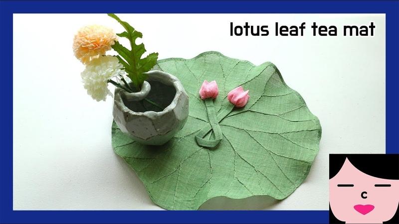 Sewing lotus leaf tea mat _ Ramie fabric 모시 연잎다포 만들기 hand stitch