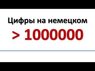 ��������: ����� �� �������� �� 1000000/Zahlen ab 1000000 (russische Untertitel)