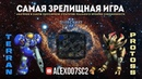 Sc2 TvP PvT amateur( матёрые( ветераны )) Terran vs Protoss StarCraft 2. alex007sc2