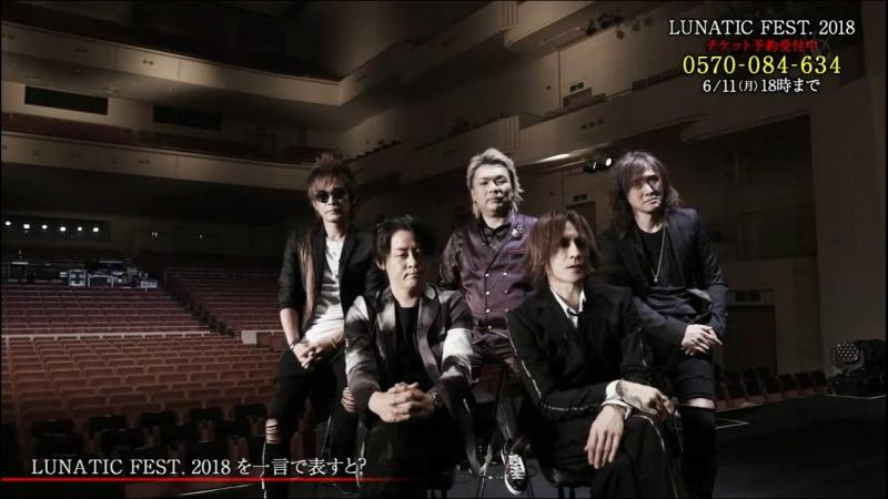 LUNATIC FEST.2018 Chokuzen Special -SUNDAY MIDNIGHT- (Fuji TV 2018.06.11)