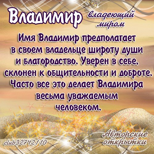 Владимир открытки с именем