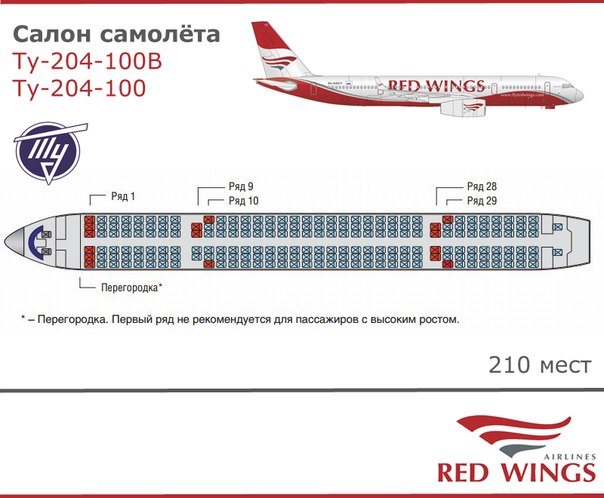 1. Мне нравится.  Все записи.  Компоновка салона самолёта Ту-204-100B, Ту-204-100 авиакомпании Red Wings.