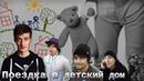 Поездка в детдом бывшей Alienbike team. Костя Андреев, Миша Пахомов, Дима Гордей, Антон Степанов
