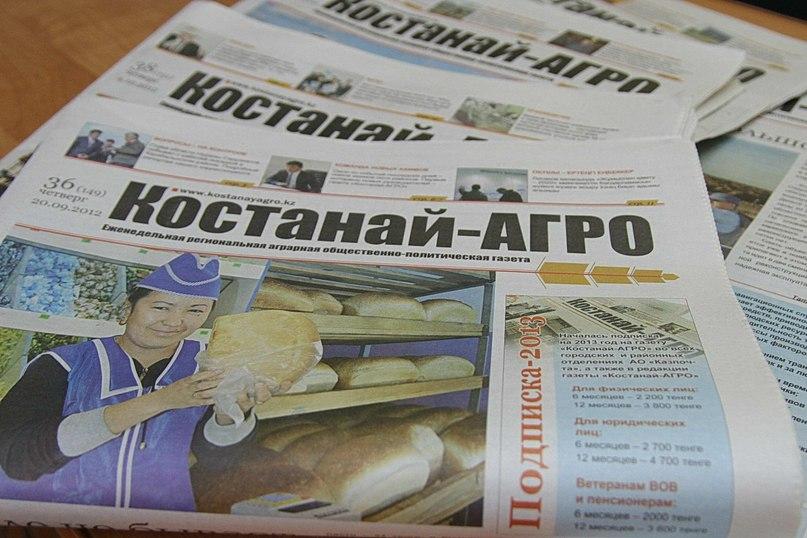 Знакомств костанай газета