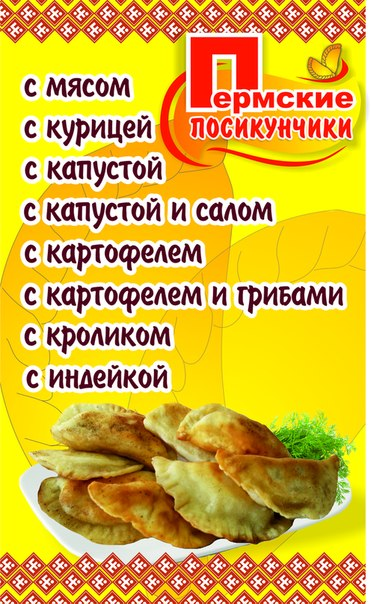 посикунчики с мясом рецепт фото