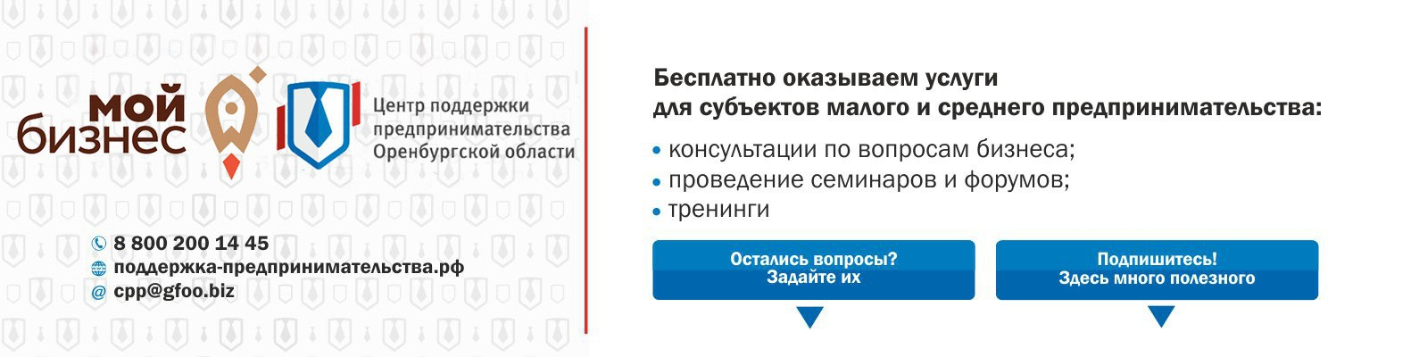 Регистрация ооо бесплатно в оренбурге форма декларации 3 ндфл для ип