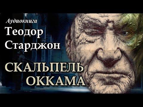 Теодор Старджон - СКАЛЬПЕЛЬ ОККАМА. Аудиокниги фантастика.