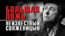 Гений саморекламы Тотальный проект Солженицына Говорит Владимир Сергеевич Бушин