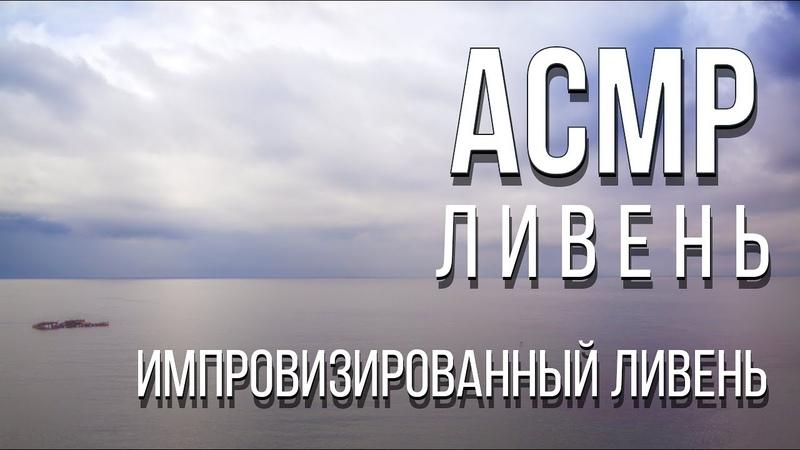 ASMR Импровизированный ливень.