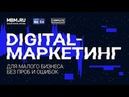 Конференция «Digital-маркетинг для малого бизнеса без проб и ошибок»