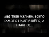 С ДНЁМ РОЖДЕНИЯ, КРИСТИНА)))0))