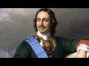 Император Петр 1 (первый) - жизнь, биография, личность царя