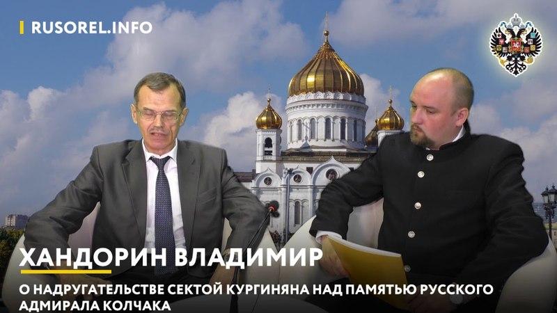 Профессор Владимир Хандорин о надругательстве сектой Кургиняна над памятью русского адмирала Колчака