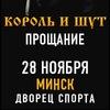 28.11 - КОРОЛЬ И ШУТ @ Минск, Дворец Спорта