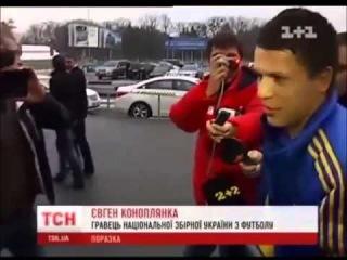 Евгений Коноплянка: «Извините, мы обкакались»