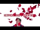 Love Story | Абрамов и кожаная флейта