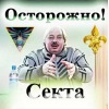 Николай Левашов - разбор деятельности