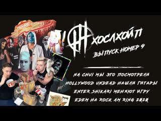 #хослхойп выпуск №9 пошлая молли, na chui, hollywood undead, enter shikari, morokh, rock am ring