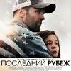 Смотреть фильм последний рубеж 2013