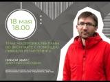 Пиксель ретаргетинга ВКонтакте