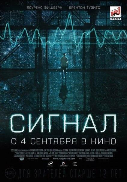 Сигнал (2014)