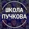 Школа вратарей им. Н.Г. Пучкова