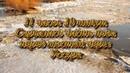 ЛЕДОХОД на Реке Уссури ЛЕДОХОД 2010 Кировский район Приморский край 2010 год Оцифровка VHS