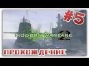 Call of Duty - Modern Warfare 2 Прохождение Часть5