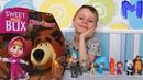 Сюрпризы игрушки Маша и Медведь SWEET BOX MAXI Видео для детей