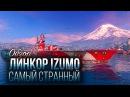 Линкор Izumo - Самый странный |World of Warships|